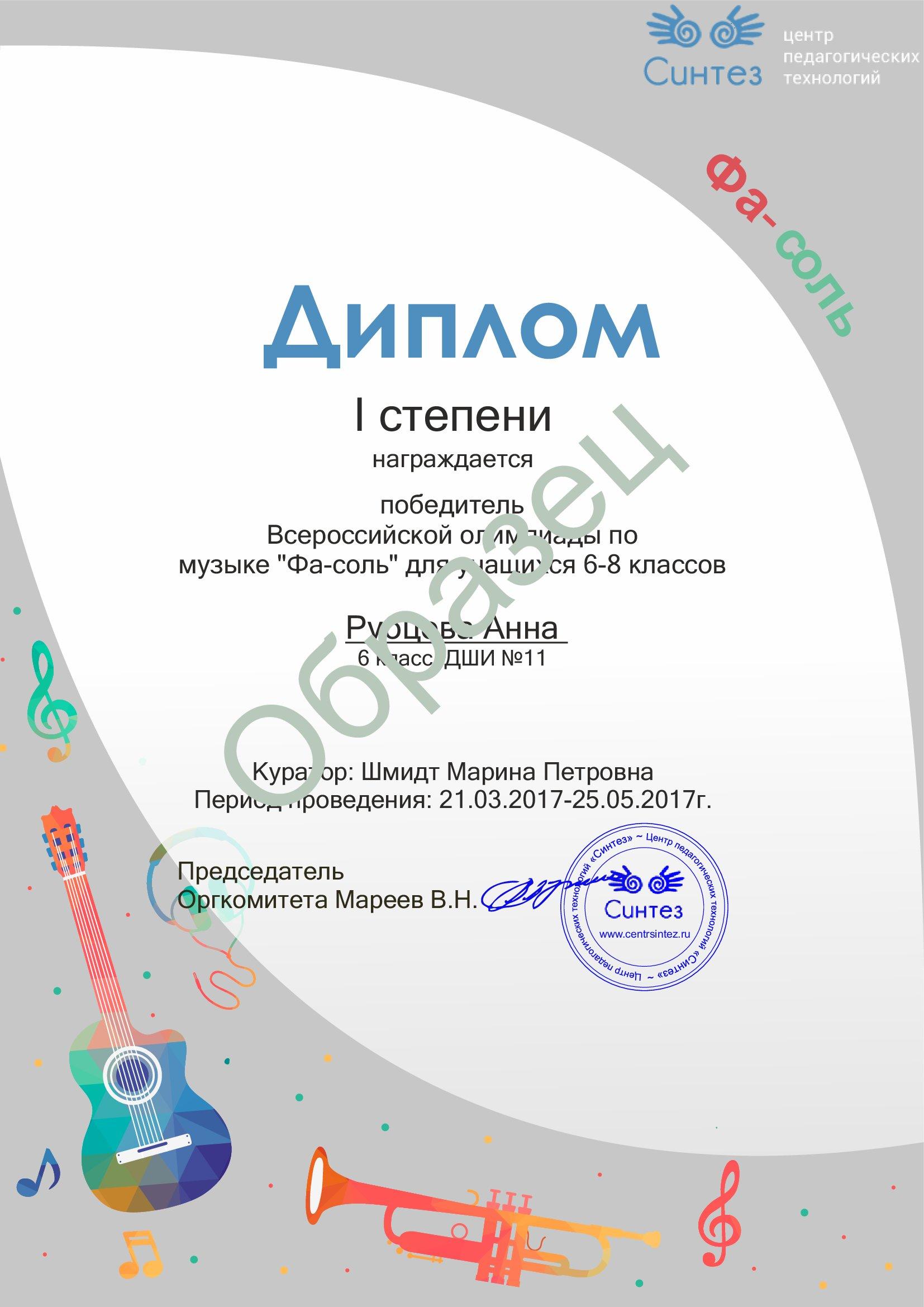 Всероссийские конкурсы и олимпиады для детей и педагогов